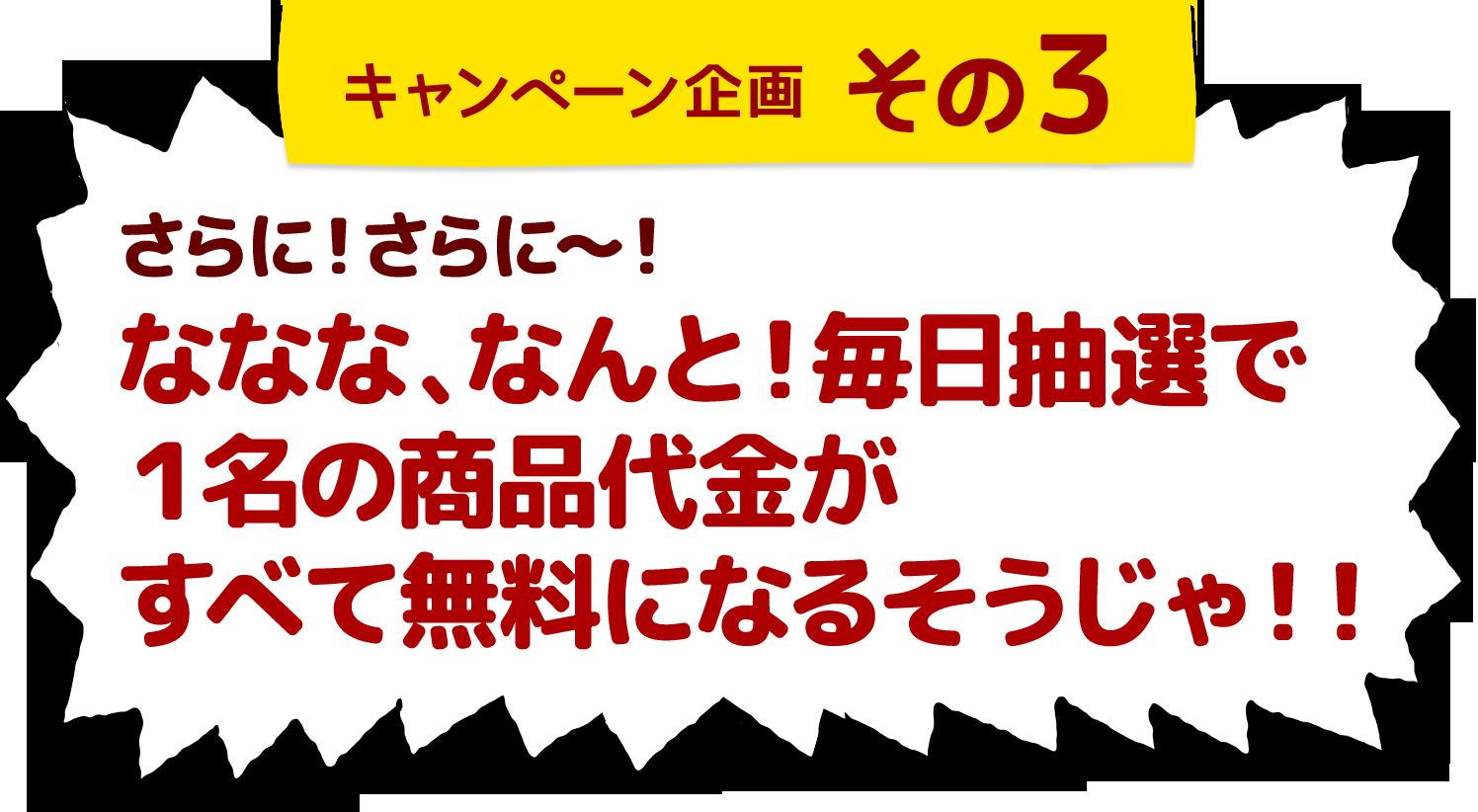キャンペーン企画その3、さらに!さらに!もいっちょ特典じゃ!1万円以上ご購入の方には「おやすみ羊のアイピロー」もプレゼントしちゃうぞい!