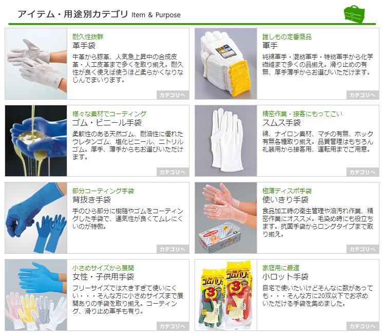 手袋カテゴリ