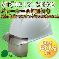 谷沢製作所【ST#161V-SHGR】