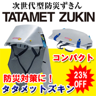 進和化学工業【タタメットズキン】