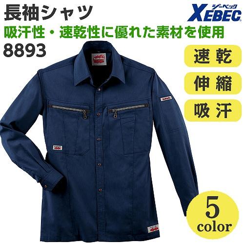 8893 KAKUDA長袖シャツ