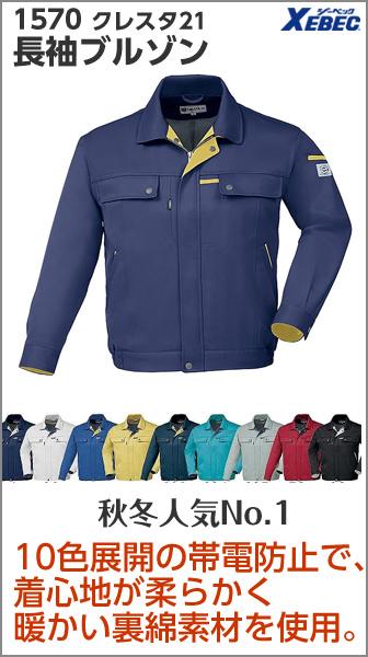 秋冬 通年 作業服 作業着 ワークウェア ジャケット・ブルゾン