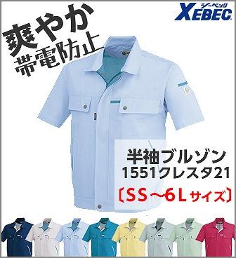 ジーベック 作業服 作業着 ワークウェア おすすめ商品