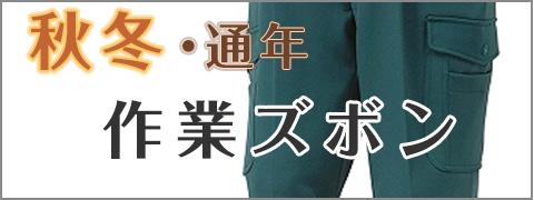 秋冬通年作業服 作業着 ズボン パンツ スラックス カーゴパンツ