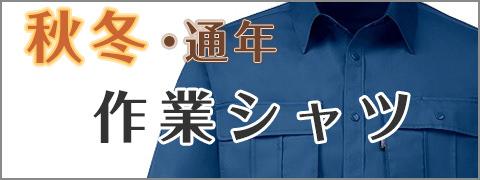 秋冬通年作業服 作業着 シャツ Tシャツ ポロシャツ