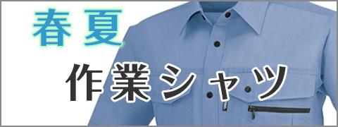 春夏作業服 作業着 シャツ Tシャツ ポロシャツ