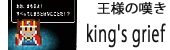 王様の嘆き