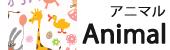 animal(���˥ޥ�)