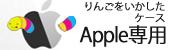 apple(���åץ�����)