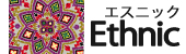 ethnic(エスニック)