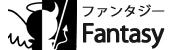 fantasy(�ե�����)