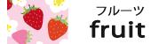 fruit(フルーツ)