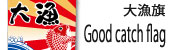 goodcatchflag(大漁旗)