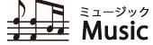 music(ミュージック)
