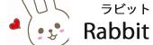 rabbit(ウサギ)