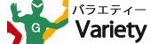 variety(バラエティー)