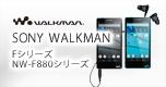 WALKMAN NW-F880