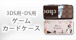 3DS �����ɥ�����