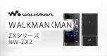 WALKMAN NW NW-ZX2