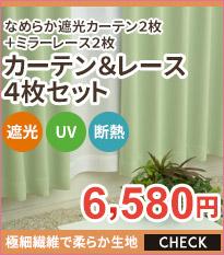 スーパーフルダル・断熱カーテン4枚セット