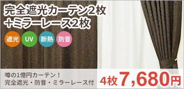 Mrパーフェクト・防音カーテン4枚セット