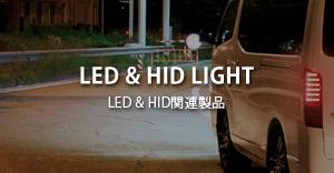 LED/HID関連商品