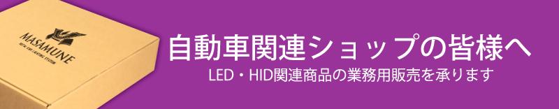 LED/HIDキット業務用販売