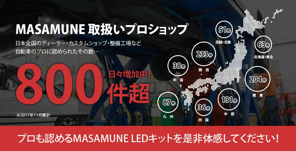 masamune製品取り扱いプロショップ