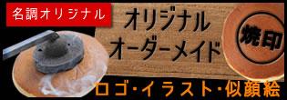 名調オリジナル「オーダー焼印」