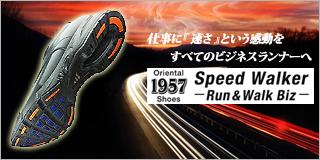 【1957 Run&Walk-Biz 走れるビジネスシューズ】