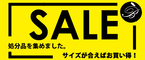 SALE / OUTLET!超お買い得!赤字覚悟の在庫処分セール!