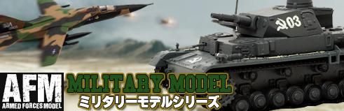 リアルな造形なスケールモデル!AFM