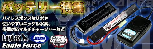 ハイレスポンスのリポや使いやすいニッケル水素など多数ラインナップ!バッテリー特集!