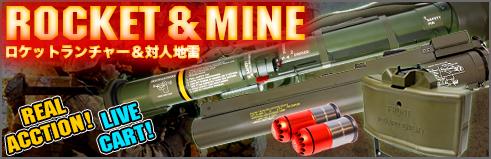 リアルなギミック!しかも撃てる!ロケットランチャー&対人地雷特集!