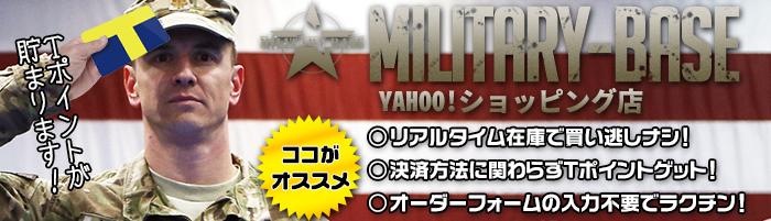 Military-Base ヤフーショッピング店