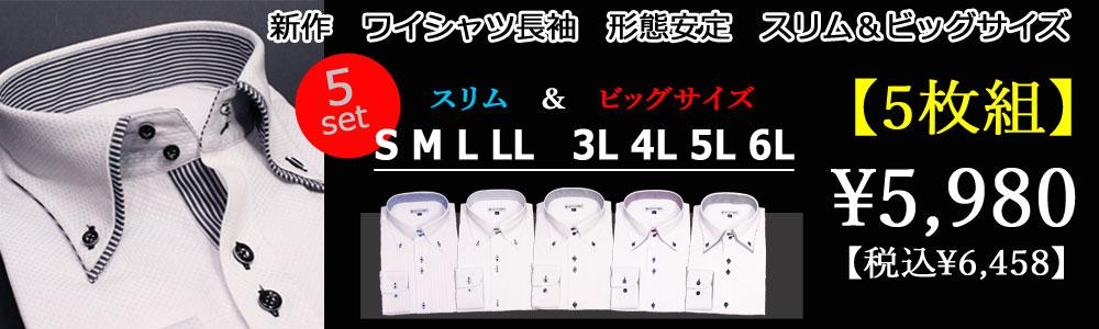 ワイシャツ長袖スリム&ビッグ5枚セット