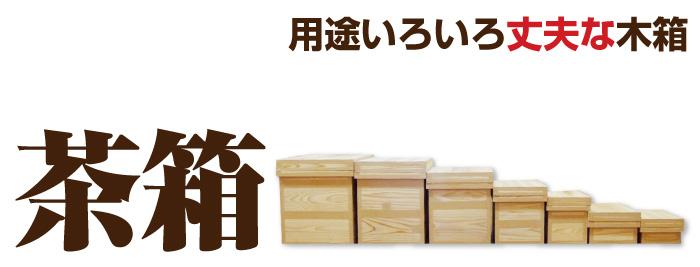 茶箱20kgサイズ(M) - お茶通販の ...