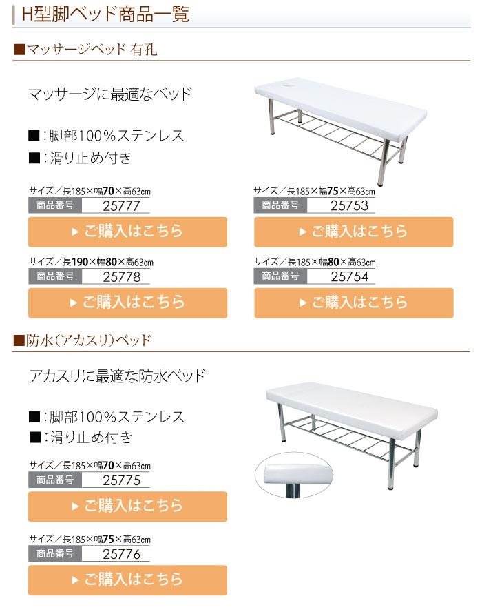 H型脚ベッド 商品一覧