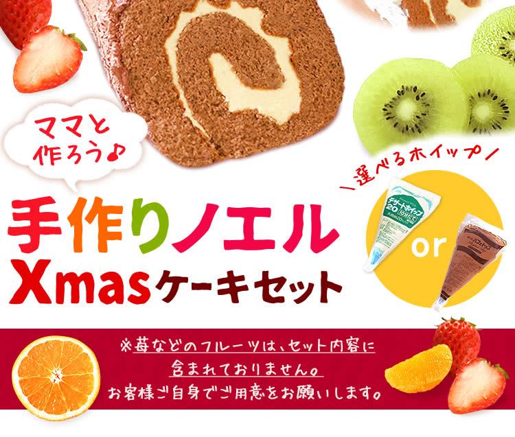 アンパンマン クリスマスケーキ 手作り