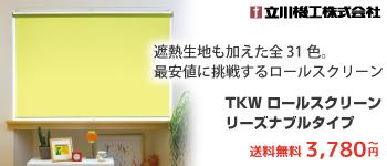 TKW ロールスクリーン リーズナブルタイプ