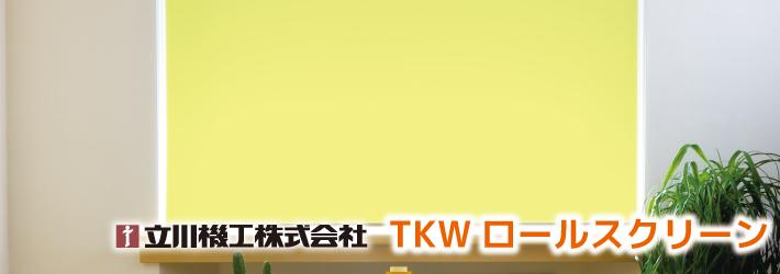 立川機工 TKWロールスクリーン