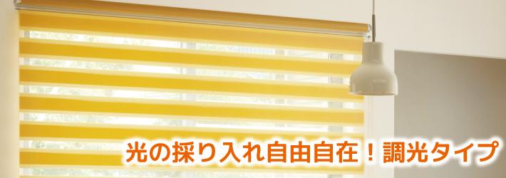 調光タイプのロールスクリーン。ブラインドのように調光が可能です。