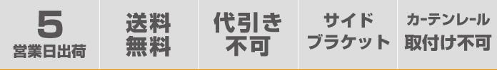 送料無料/5営業日出荷/代引き不可/サイドブラケット取付け/カーテンレール取付不可