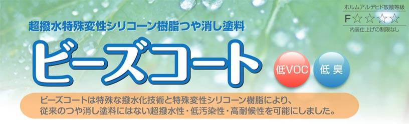 超撥水特殊変性シリコーン樹脂つや消し塗料 ビーズコート