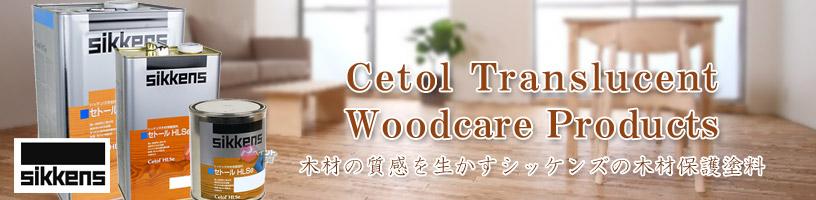 木目を際立たせ、仕上がりが美しい屋外木部塗料 セトールシリーズ