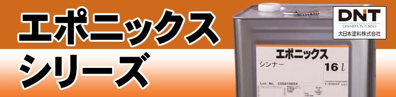 大日本塗料工業 エポニックスシリーズ