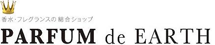 香水フレグランスの総合ショップPARFUM de EARTH