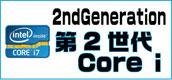第2世代Corei