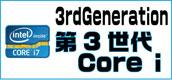 第3世代Corei
