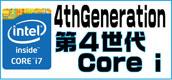 第4世代Corei